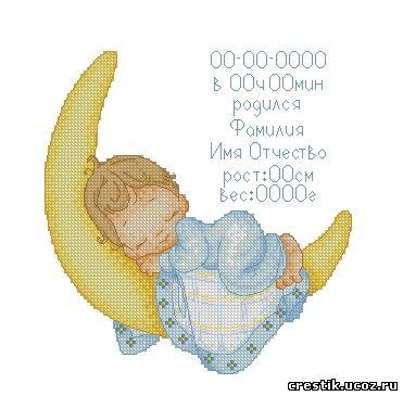 Название файла: вышивка крестом схемы детские метрики Хеш: afcfc8fcd4398d19ed4c6597d4b3f2ab Ник: aaagen Скачек...