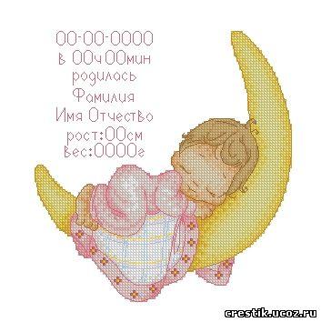 Следующее объявление.  Предлагаем приобрести эксклюзивный подарок для новорожденного: вышивку-метрику.