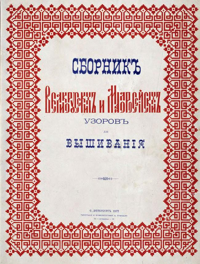 русские узоры: Сборник Великих и Малороссийских узоров для вышивания